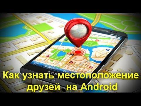 Как узнать местоположение друзей и родственников на Android