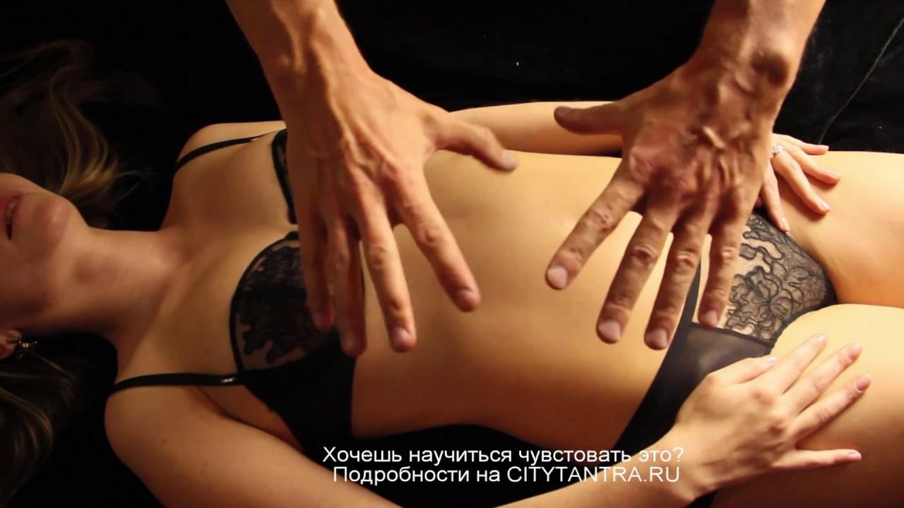 Тело в оргазме