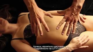 Энергетический оргазм всего тела (часть 3)