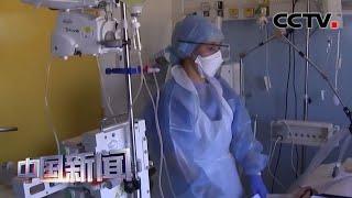 [中国新闻] 法国专家:法国新冠肺炎疫情与中国意大利无关 | 新冠肺炎疫情报道