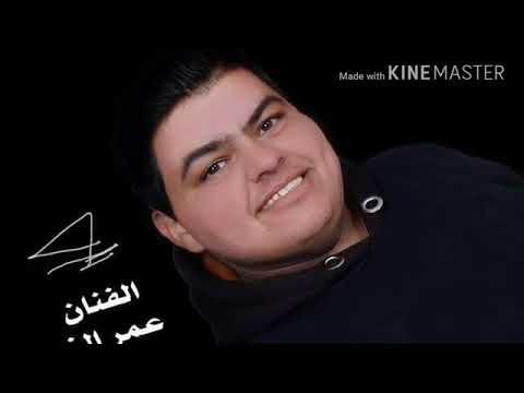 احلى عتابه للفنان عمر الزين ولعازف نزار السفير لاتنسون لايك والاشتراك
