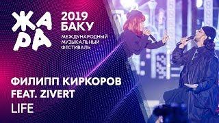 ZIVERT & Филипп Киркоров - LIFE /// ЖАРА В БАКУ 2019 mp3
