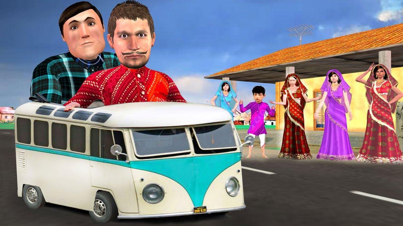 मिनी बस यात्रा Mini Bus Yatra Funny Comedy Video हिंदी कहानिया Hindi Kahaniya Village Comedy Video
