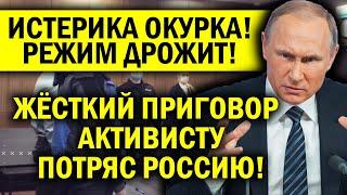 """У ОКУРКА ИСТЕРИКА! РЕЖИМ ДРОЖИТ - ПЛАКАТЫ """"РОССИЯ БЕЗ ПУ"""" ГЛАВНАЯ ОПАСНОСТЬ!"""