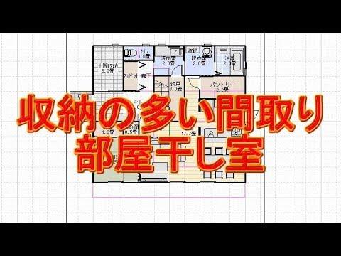 部屋干し室のある収納の多い家の間取り図