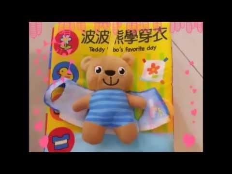 波波熊學穿衣 - YouTube