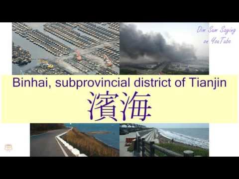 """BINHAI, SUBPROVINCIAL DISTRICT OF TIANJIN"" in Cantonese (濱海) - Flashcard"
