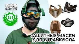 Обзор защитных масок для страйкбола (airsoft)