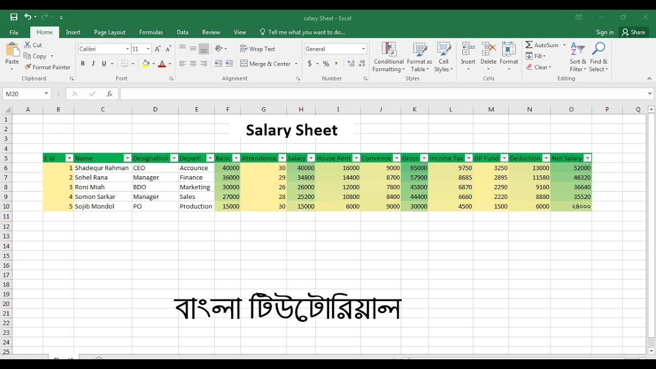 how to make salary sheet using ms excel bangla tutorial