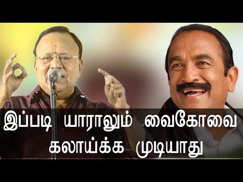 Radharavi Speech On Vaiko - இப்படி யாராலும் வைகோவை கலைக்க முடியாது - Must Watch  -~-~~-~~~-~~-~- Please watch: