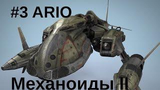 Механоиды 2 - #3 ARIO