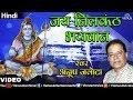 Anup Jalota Jai Nilkanth Bhagwan Hum Bhole Hain Tum Bholenath Hindi