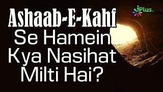 Ashaab e Kahf Se Hame Kya Nasihat Milti Hai - Naujawan Ummat Ki Jaan Episode 04 By Ahmed Hamed