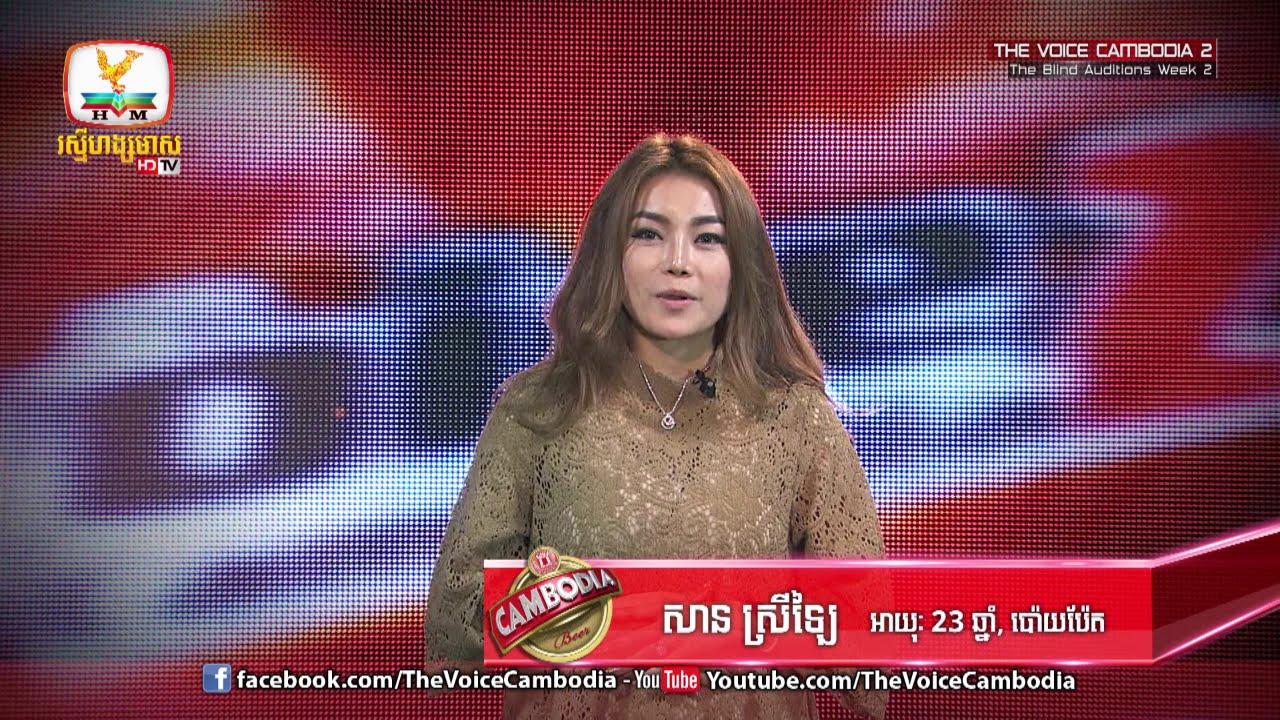 The Voice Cambodia - សាន ស្រីឡៃ - សូមធ្វើអ្នកទីបី - 13 March 2016 #1