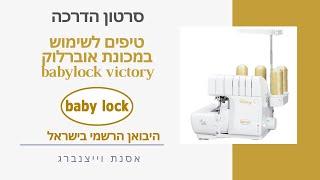 היבואן הרשמי של בייבילוק בישראל   Babylock Victory   טיפים לשימוש במכונת אוברלוק