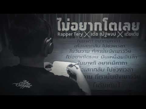 ไม่อยากโตเลย - Rapper Tery x เต้ย ณัฐพงษ์ x เต้ยเต้ย [Lyric]