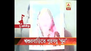 Housewife allegedly murdered at in-law