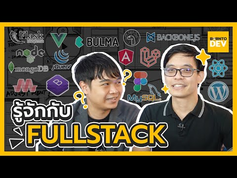 Full Stack Developer เขาทำอะไรกันบ้าง !?