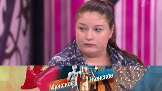 Моя новая семья. Мужское / Женское. Выпуск от 12.03.2020