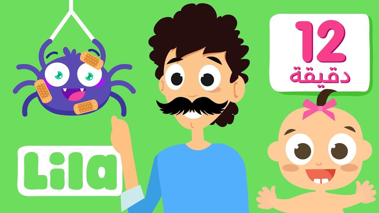 ألف باء بوباية  + عدة أغاني للاطفال بالعربي من Lila TV