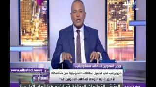 أحمد موسى يزف بشرى سارة لأصحاب بطاقات التموين.. فيديو