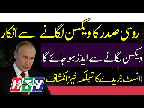 Haqeeqat TV: Russian President Putin Took a Tough Decision to Change The Dynamics