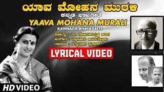 Yaava Mohana Murali Lyrical Video Song | Ratnamala Prakash,M Gopalakrishna Adiga,Mysore Ananthaswamy
