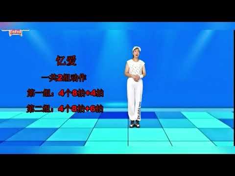 安徽金社《忆爱》火爆时尚流行风 热歌热舞 原创附教学