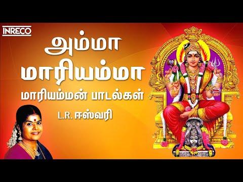 Tamil Hindu Devotional | Amma Maariyamma | L.R.Easwari | Jukebox