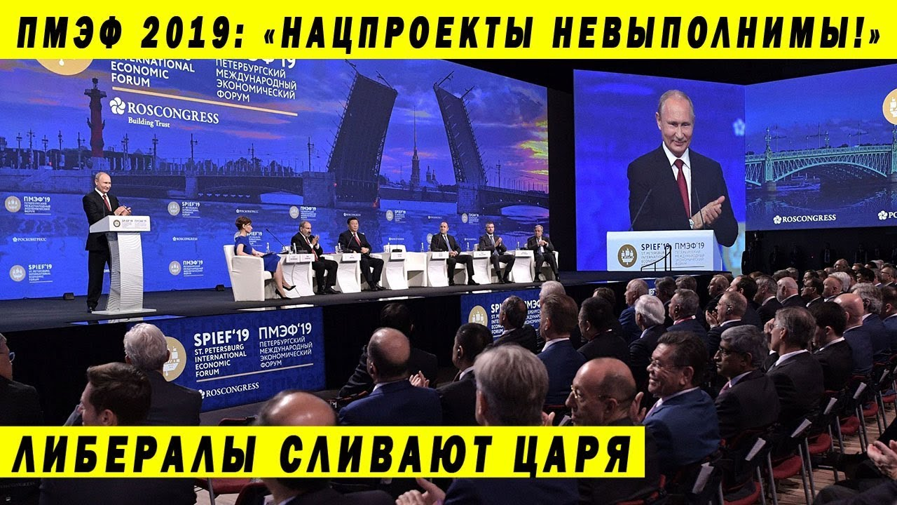 ЭЛИТКА ПОШЛА ПРОТИВ ПУТИНА И РАЗНЕСЛА НАЦПРОЕКТЫ ПМЭФ 2019 ИВАН ГОЛУНОВ