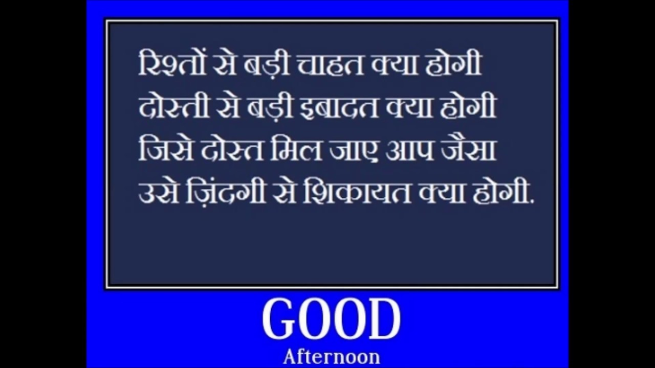 Good Afternoon Wishes With Pictures Images Photos And Wallpapers