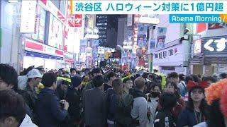渋谷区 1億円以上かけハロウィーン対策強化へ(19/10/25)