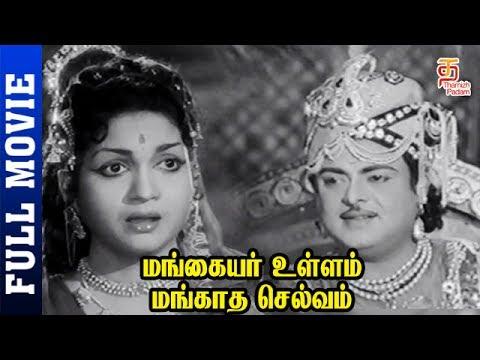 Mangaiyar Ullam Mangatha Selvam Tamil Full Movie HD | Gemini Ganesan | Anjali Devi | Thamizh Padam