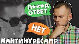 АнтиХайп CAMP 2017 / HYPE CAMP