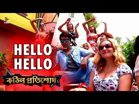 Hello Hello - S I Tutul | Kothin Protishodh (2014)  | Shakib Khan | 1080p Video Song
