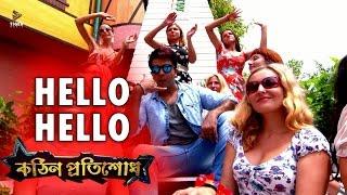 Hello Hello - S I Tutul   Kothin Protishodh (2014)    Shakib Khan   1080p Video Song