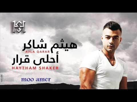 Haitham Shaker - Ahla Qarar  هيثم شاكر - أحلى قرار