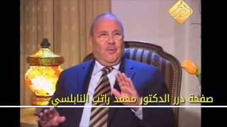 الدكتور محمد راتب النابلسي  الفرق بين وساوس الشيطان وساوس النفس