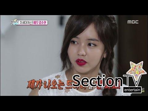 [Section TV] 섹션 TV - Kim So-hyun,