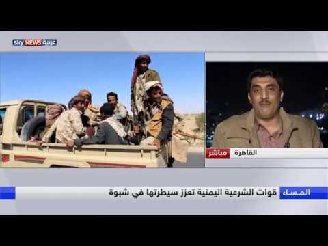 قوات الشرعية اليمنية تعزز سيطرتها في شبوة  - نشر قبل 3 ساعة