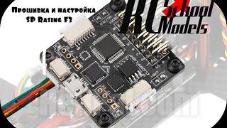 SP Racing F3- Прошивка,основные настройки,решение частых проблем.