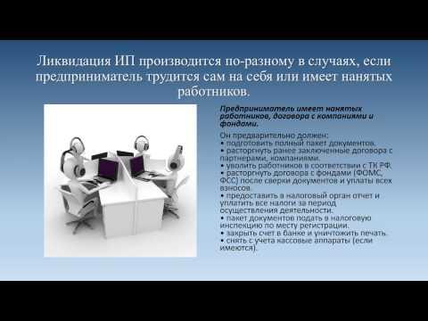 Процедура Прекращения деятельности индивидуального предпринимателя, пошаговая инструкция