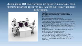 видео Как закрыть ИП в 2014 - пошаговая инструкция