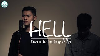 HELL - Sophia Kao | Cover By Tingtong-និមិត្ត