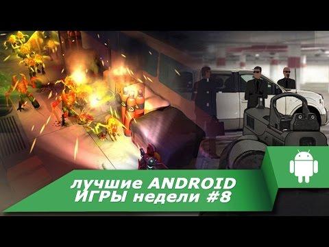 Лучшие Android игры недели #8 (LONEWOLF, World of Derby, Xenowerk, Sector, Gravity Defied)