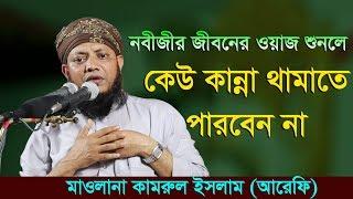 Bangla Waz Maulana Kamrul Islam Arefi 2018 New Islamic Waz Mahfil 2018