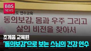 [BBS뉴스] 조계종 교육원 '동의보감'으로 보…