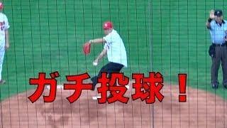あの歳でこの球はすごい! 山本浩二の始球式! もしよろしければチャン...