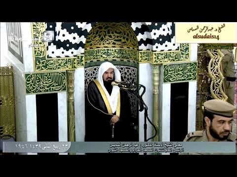 Haram Al Nabawi (Changing the Mihrab) Speech by Dr. Al Sudais