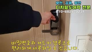 [010-6824-0231]방문, 화장실문 등 목문용 …